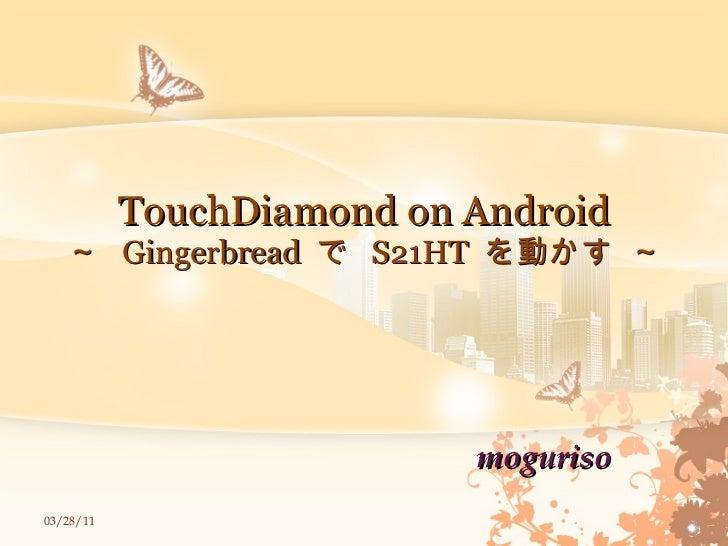 TouchDiamond on Android ~  Gingerbread  で  S21HT  を動かす ~ moguriso