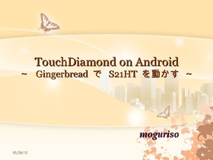 GingerBread on S21HT