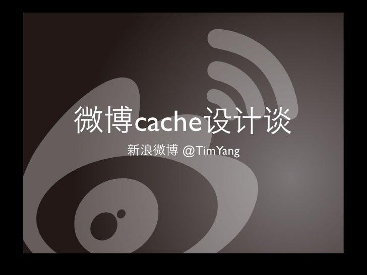 cache    @TimYang