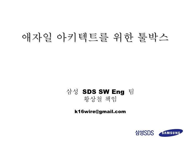 애자일 아키텍트를 위한 툴박스 삼성  SDS SW Eng  팀 황상철 책임 [email_address]