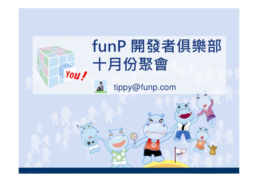 funP 麻吉 開發者俱樂部十月份聚會