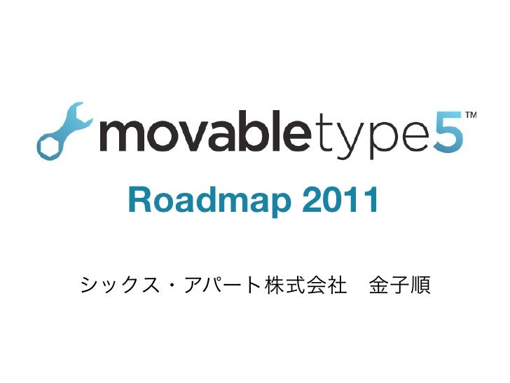 Movable Type5 Road Map 2011