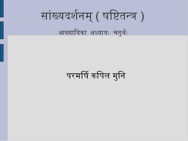 सांख्यदर्शनर्शनम् ( षष्टितनष्टितन्त्र ) आख्याितनयका अध्यायः चतुर्थःर्शः परमिषष्ट कितनपल मुर्ितनन