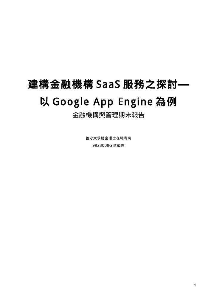 建構金融機構SaaS服務之探討-以Google App Engine為例