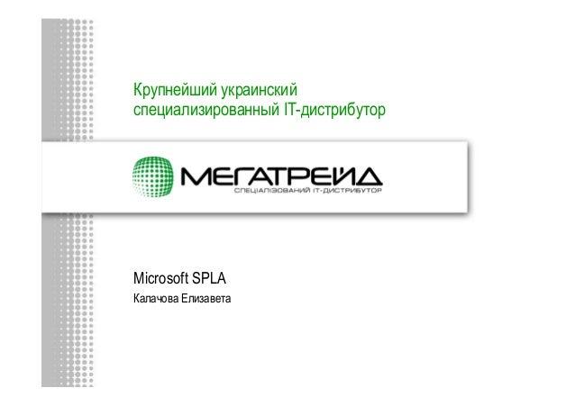 Saa s microsoft spla_kalachova