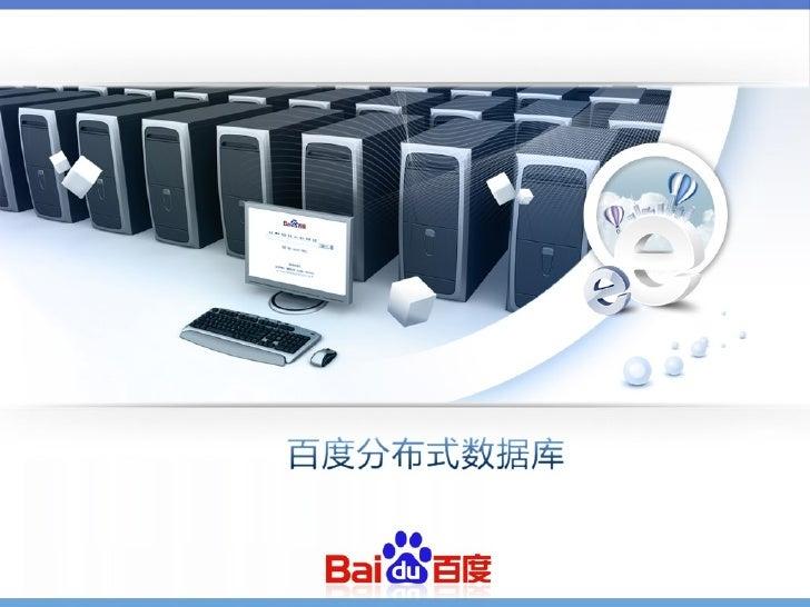 百度分布式数据库 刘斌 Sacc2010