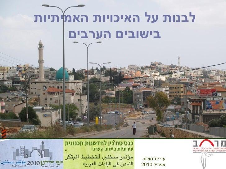 לבנות על האיכויות האמיתיות       בישובים הערבים                      עירית סולסי                  אפריל 0102