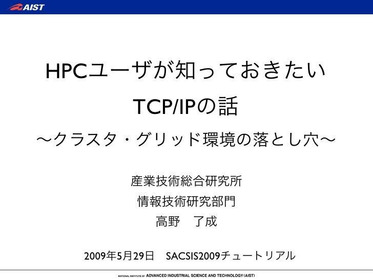 HPCユーザが知っておきたいTCP/IPの話 ~クラスタ・グリッド環境の落とし穴~