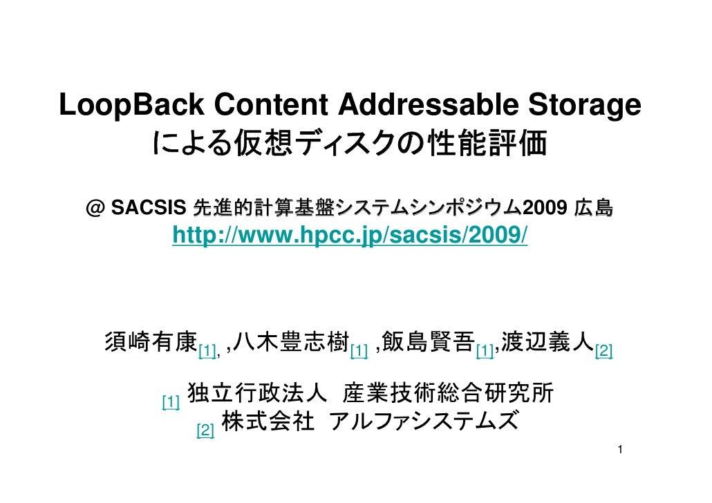 LoopBack Content Addressable Storage      による仮想ディスクの性能評価   @ SACSIS 先進的計算基盤システムシンポジウム2009 広島        http://www.hpcc.jp/sac...