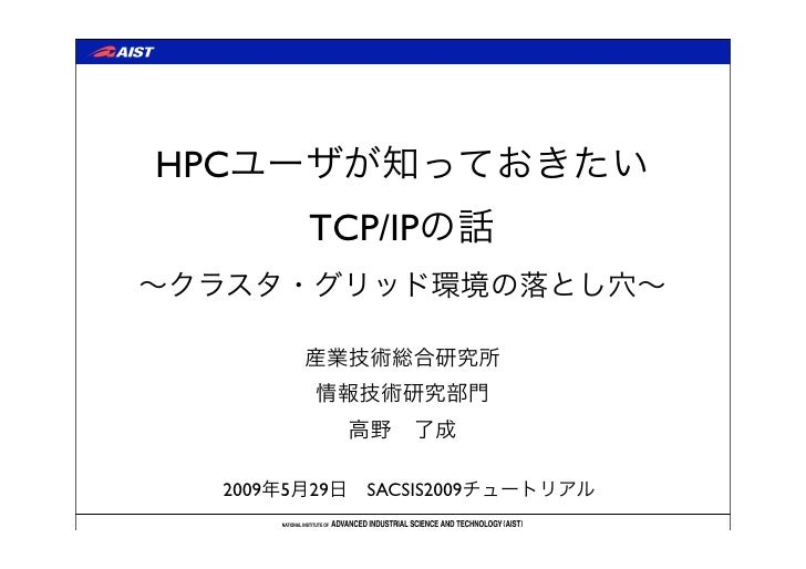 HPC          TCP/IP       2009 5 29   SACSIS2009