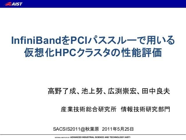InfiniBandをPCIパススルーで用いるHPC仮想化クラスタの性能評価