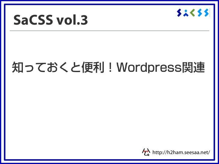 SaCSS vol.3                   http://h2ham.seesaa.net/