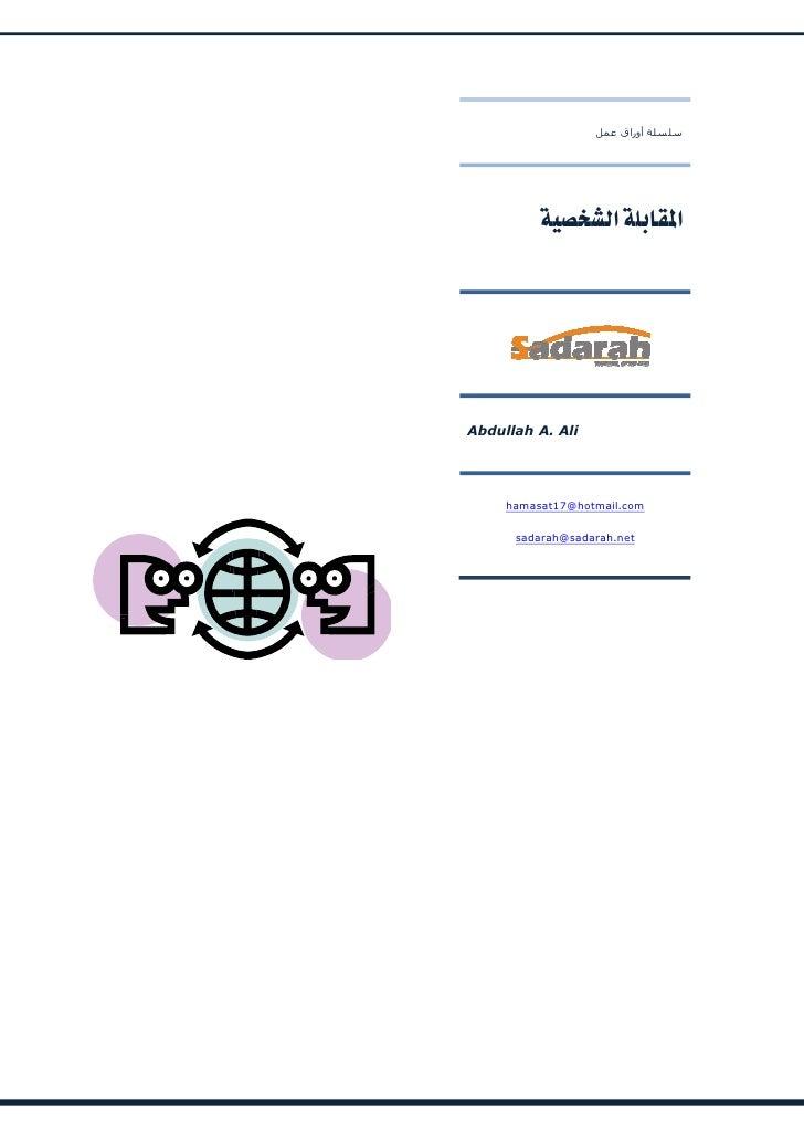 Sadarah Ab 008.. المقابلة الشخصية