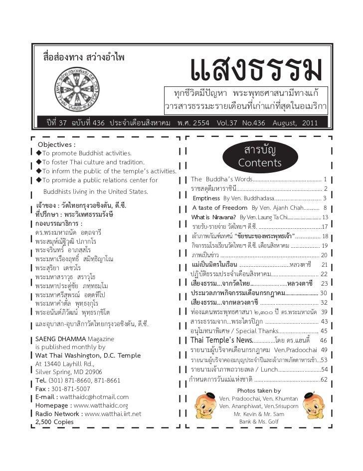 Saeng Dhamma Vol. 37 No. 436 August 2011