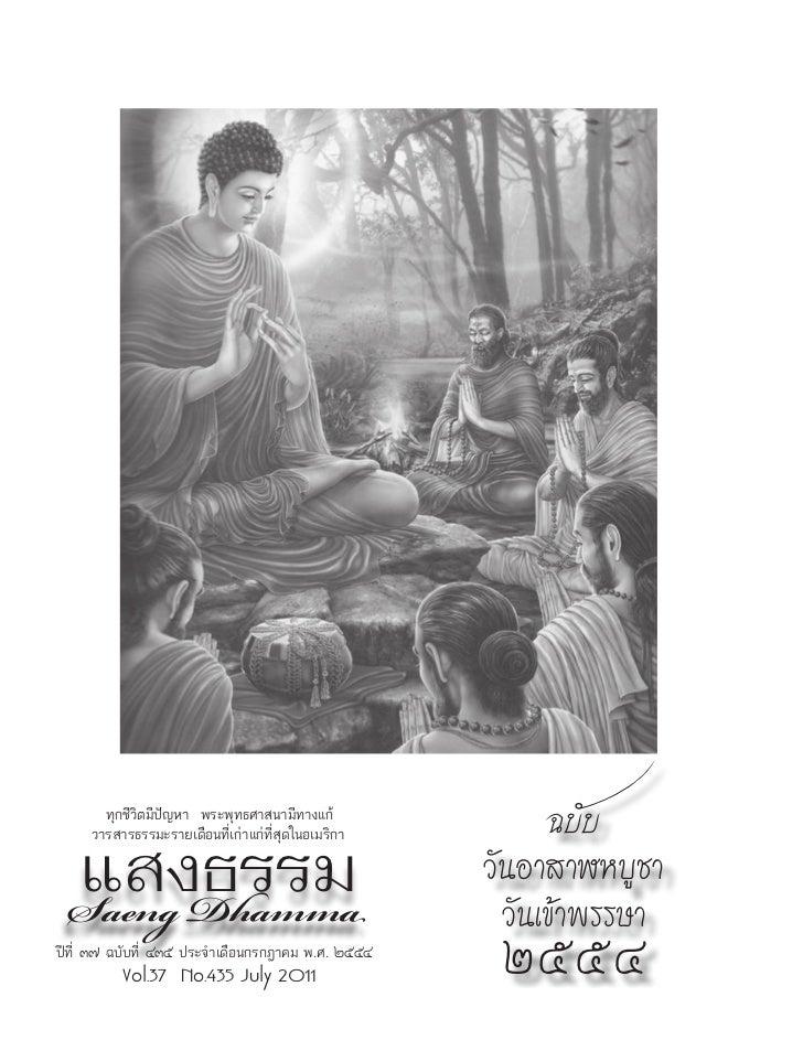 Saeng Dhamma Vol.37 No. 435 July  2011