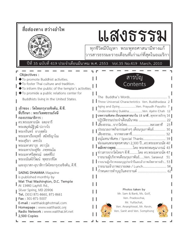 Saeng Dhamma Vol 35 No. 419 March, 2010