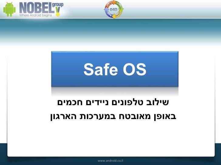 Safe OS  שילוב טלפונים ניידים חכמיםבאופן מאובטח במערכות הארגון          www.android.co.il