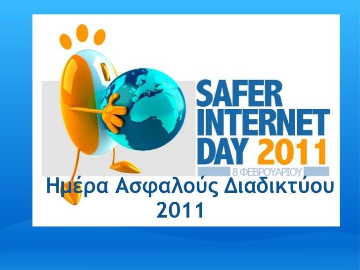 Ημέρα Ασφαλούς Διαδικτύου        2011