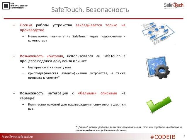 Безопасность 9 ‒ Логика работы