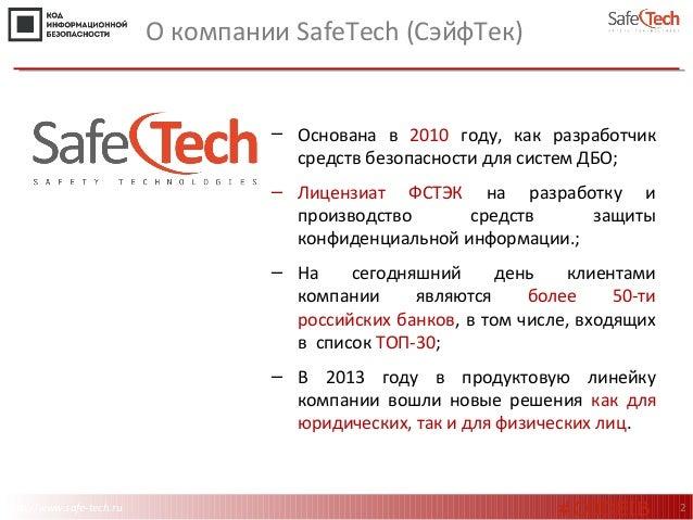 Safe Tech.