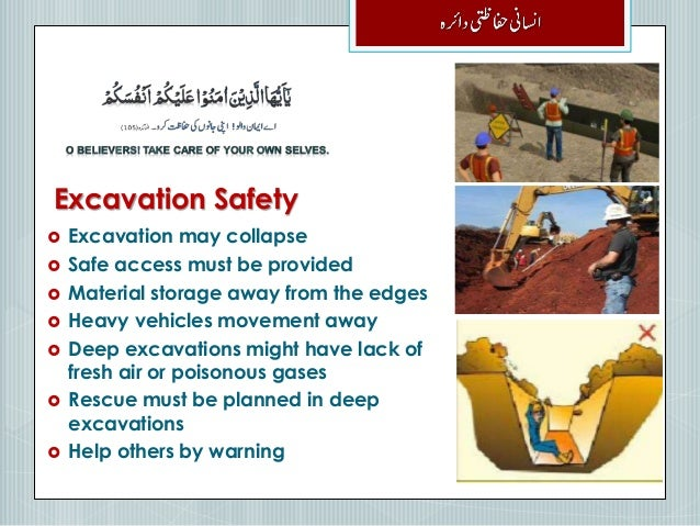Safety Orientation Urdu