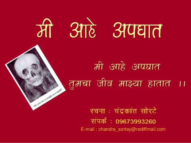 safety poem marathi by c d sortey