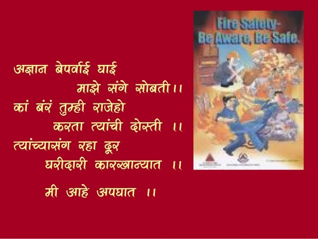 safety poem of industrial marathi new fashions