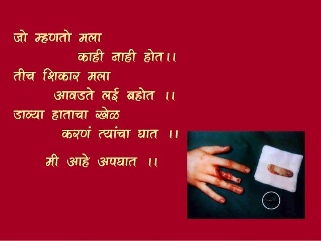 safety slogans marathi language image search results picture new fashions