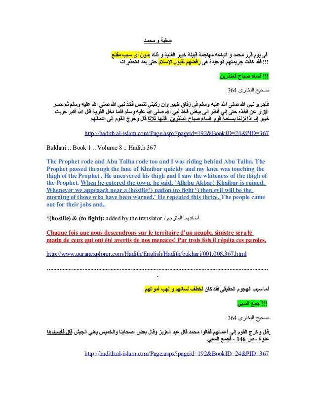 صفية و محمد                                         فى يوم قرر محمد و أتباعه مهاجمة قبيلة خيبر الغنية و ذلك بدون أى سبب...