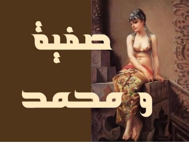 Safiya and muhammad a