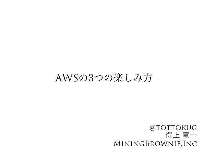 AWSの3つの楽しみ方 (2012-06-28 JAWS-UG 佐賀  第五回勉強会)