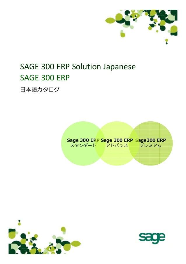 SAGE 300 ERP Solution Japanese SAGE 300 ERP 日本語カタログ  Sage 300 ERP Sage 300 ERP Sage300 ERP スタンダード アドバンス プレミアム