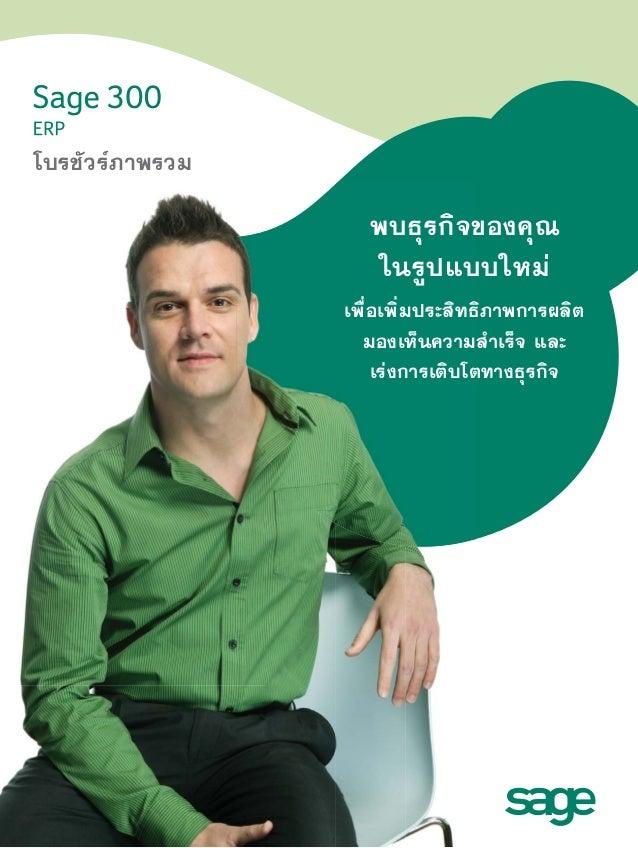 Sage 300 ERP Brochure (Thai version)