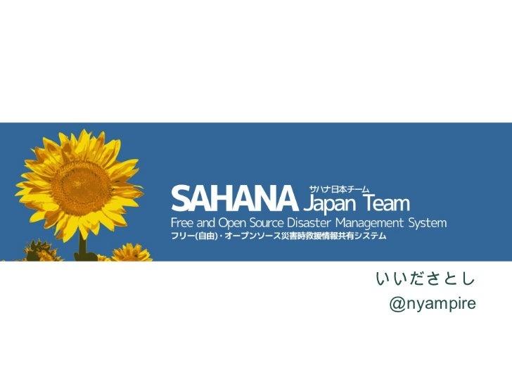 Sahana on Linux con Japan 20110531