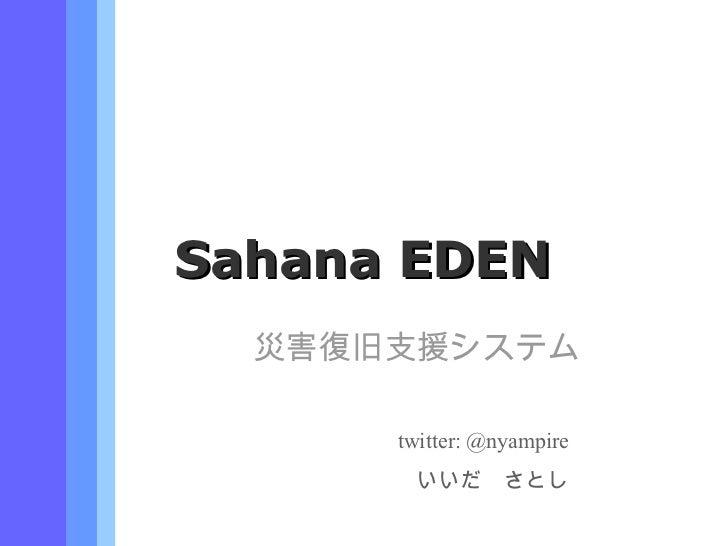Sahana EDEN 災害復旧支援システム twitter: @nyampire いいだ さとし