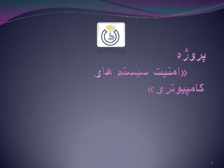 امنیت سیستم های کامپیوتری Sahar nejadsatary
