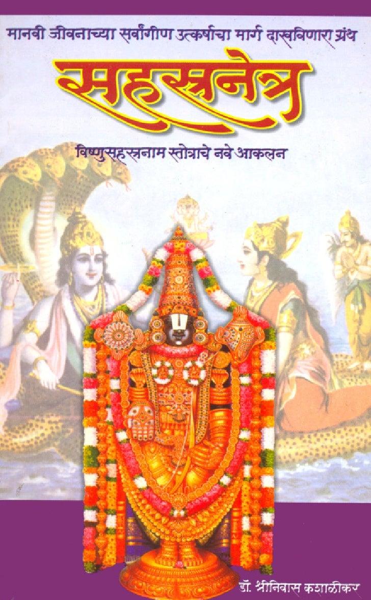 Sahastranetra A Bestseller On Vishnusahasranam Dr. Shriniwas Kashalikar