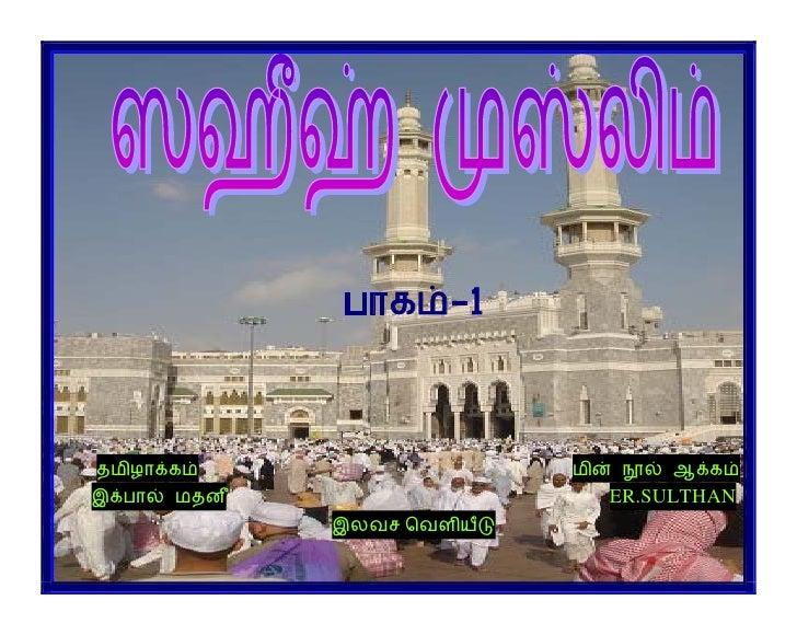Sahih muslim tamil