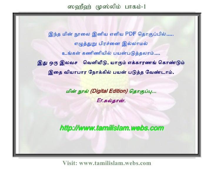 bukhari sharif in tamil pdf free download included