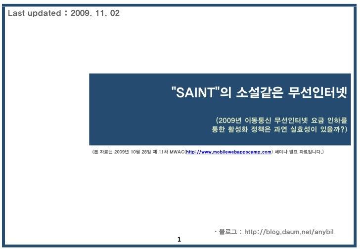 "Last updated : 2009. 11. 02                                                    ""SAINT""의 소설같은 무선인터넷                        ..."