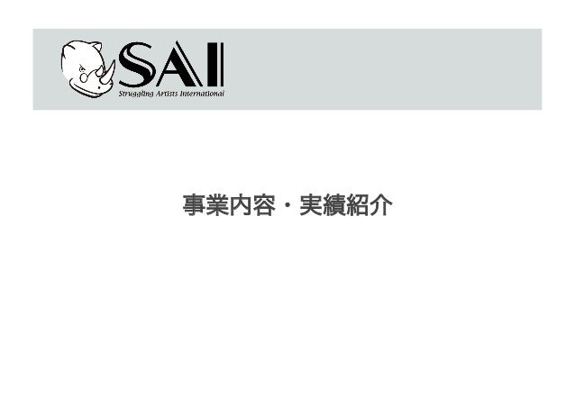 Sai Presentation 2012 1107 Sai