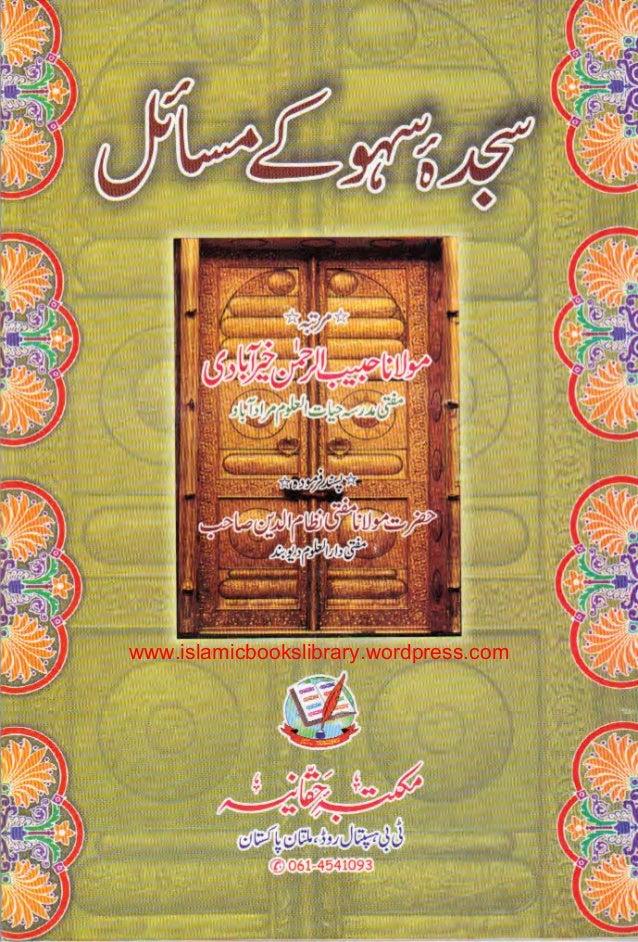 Sajda Sahw kay masail by shaykh mufti habiburrahman khairabadi urdu 130505215721-phpapp01