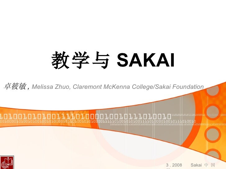 教学与Sakai