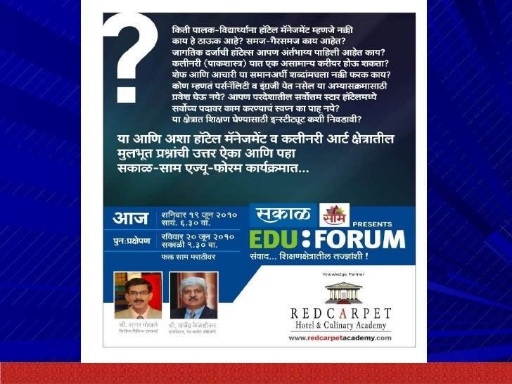 Sakal Saam TV Edu Forum Interview Mr. Rajendra Kelshikar