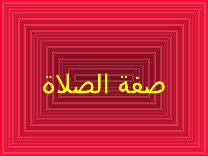 Salah-صفة الصلاة راجعها فضيلة الشيخ العلامة عبدالله بن عبدالرحمن الجبرين ( حفظه الله )