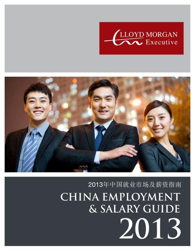 CHINA EMPLOYMENT& SALARY GUIDE20132013年中国就业市场及薪资指南