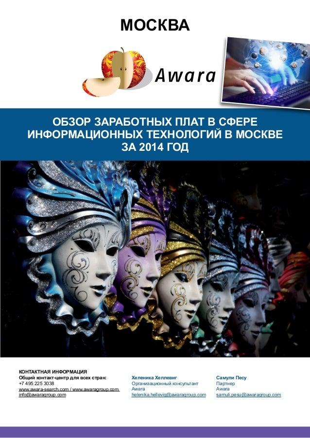 Обзор заработных плат в сфере IT в Москве за 2014 год