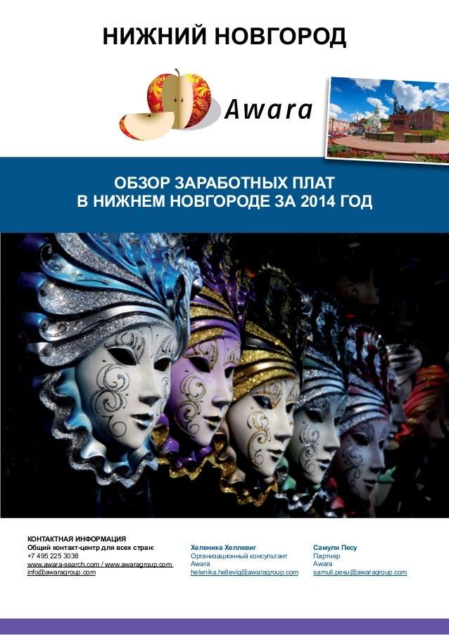 Контактная информация Общий контакт-центр для всех стран: +7 495 225 3038 www.awara-search.com / www.awaragroup.com info@a...