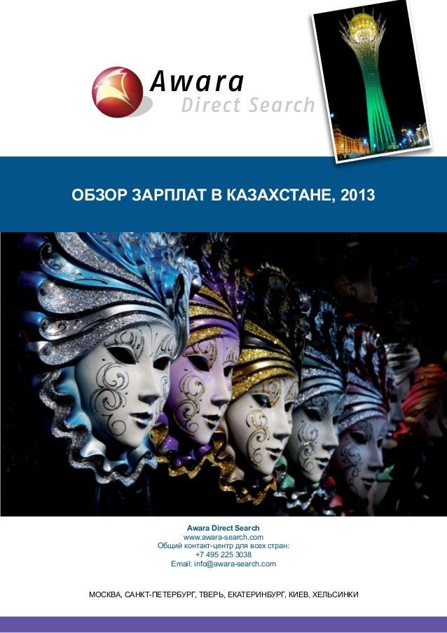 Обзор зарплат в Казахстане, 2013