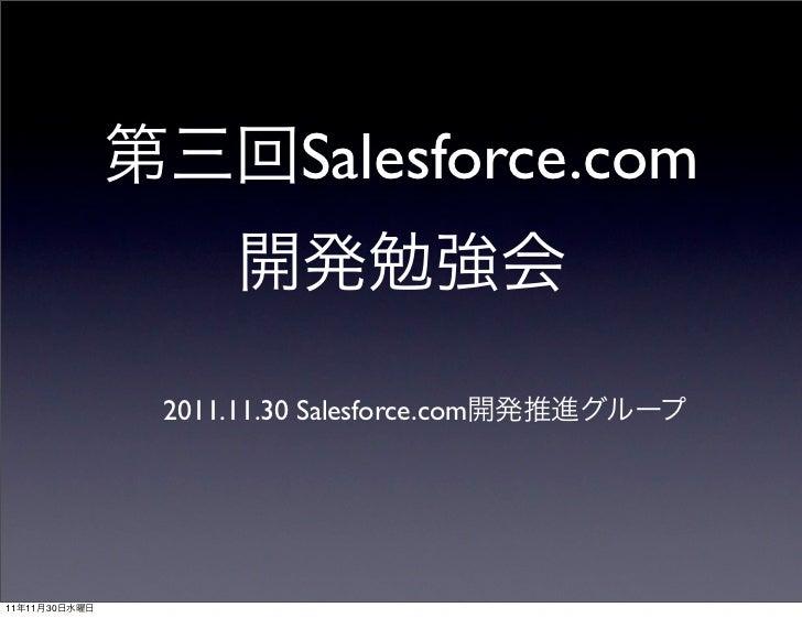 第三回Salesforce勉強会